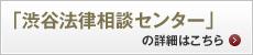 渋谷法律相談センターの詳細はこちら