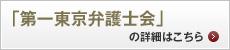第一東京弁護士会の詳細はこちら